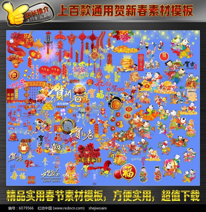 一百多款淘宝通用春节ps抠图素材下载PSD素材下载 编号6079566 红动网