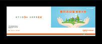 增员活动管理手册封面