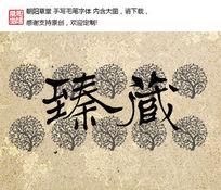 臻藏艺术字体