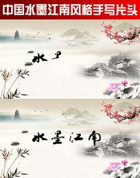 中国水墨江南风格手写片头