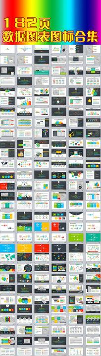 182页扁平化商务动态图标图表数据合集