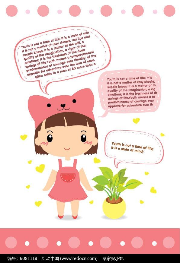 a4卡通小女生粉红色笔记本封面