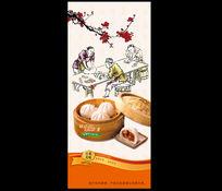 包子早餐易拉宝X展架中国风传统易拉宝X展架设计