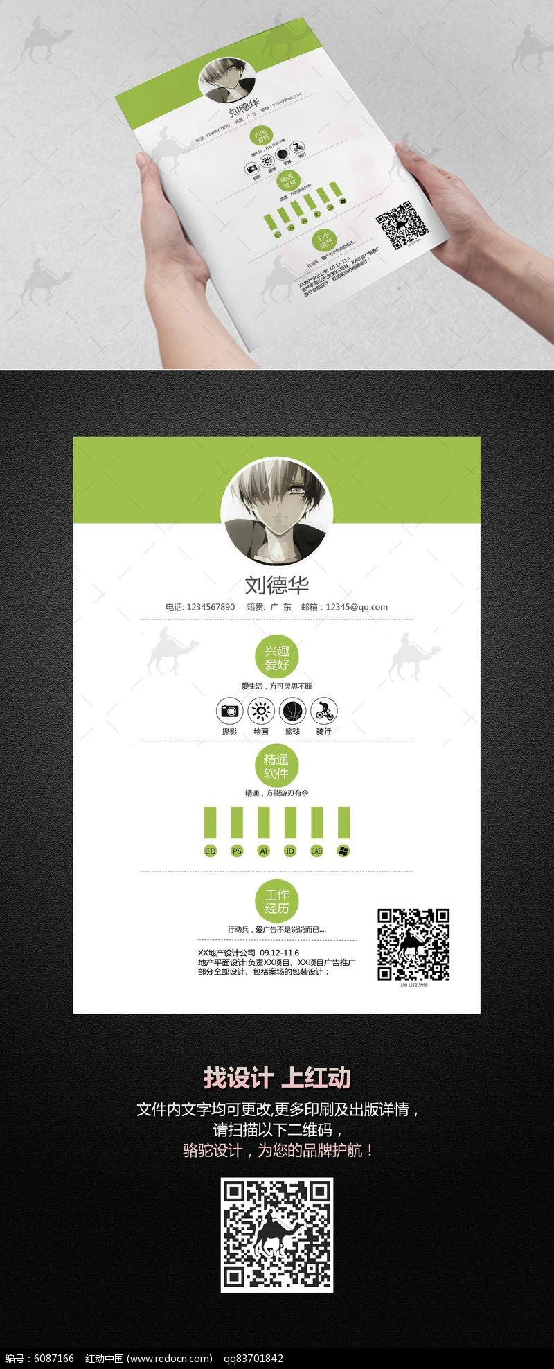 扁平化绿色创意时尚个人简历ai模版素材下载图片