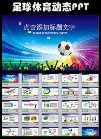 炫彩足球比赛球赛体育运动PPT模板