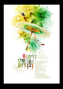 创意古风清明节海报设计 PSD