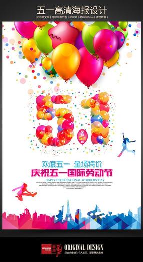 创意气球五一劳动节海报