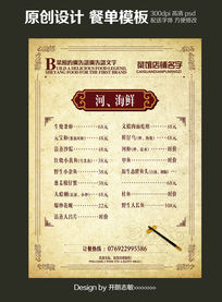 大排档中式菜馆菜单宣传单DM模板psd