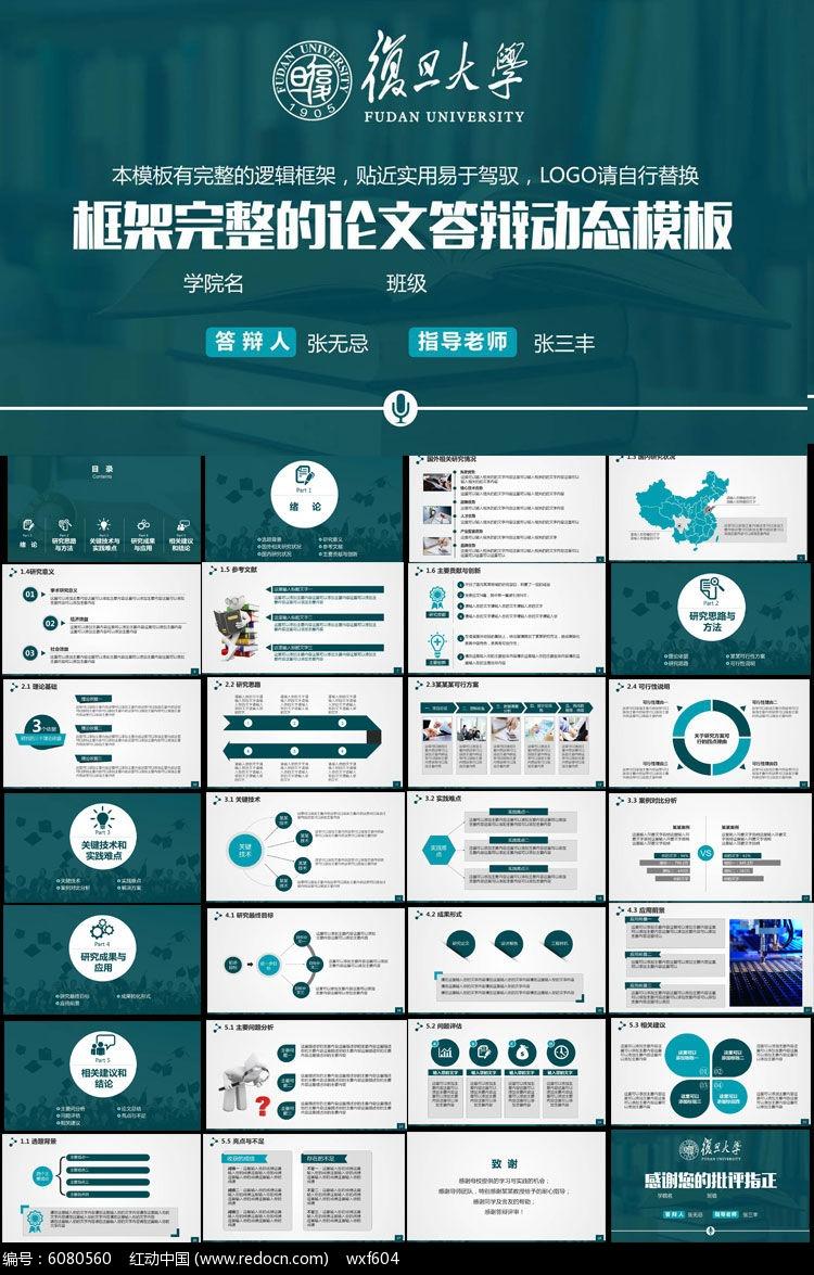 原创设计稿 ppt模板/ppt背景图片 科研教育ppt 大气稳重毕业论文项目