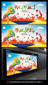 大学生毕业季活动广告背景设计