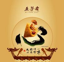 端午节粽子金色海报