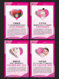妇科医院宣传展板