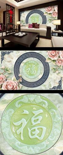 高清玉雕浮雕福字壁画背景墙