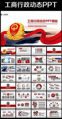 工商局工商行政管理执法动态PPT模板