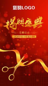 公司企业剪彩庆祝揭牌盛典海报