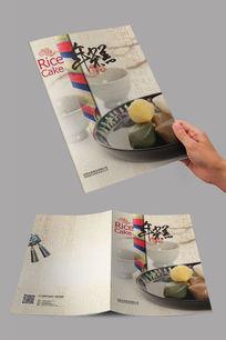 韩国年糕封面设计