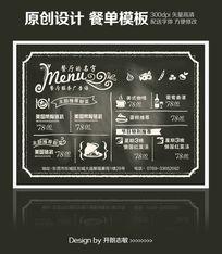 黑板风欧美手绘矢量美食餐厅菜单宣传单ai