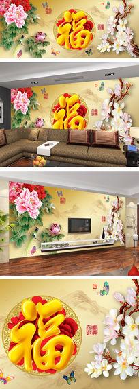 花开富贵牡丹福字电视背景墙