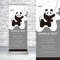 简单黑白色可爱动物大熊猫易拉宝