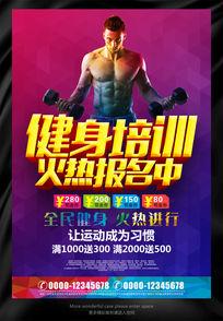 健身培训招生宣传海报