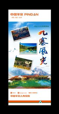 九寨沟旅游景点展架背景