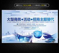 蓝色科技商务建筑活动企业展板背景