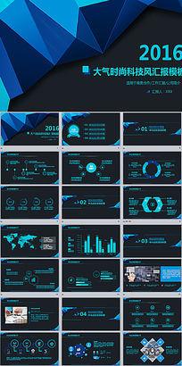 蓝色商务科技通用工作汇报PPT模板