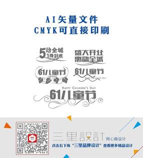 劳动节儿童节字体设计AI矢量文件