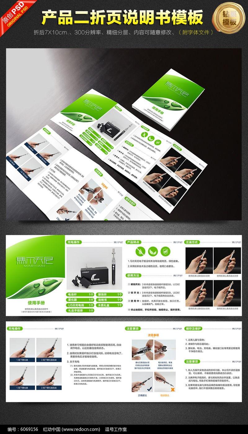 綠色健康三折頁電子煙產品說明書圖片