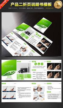 绿色健康三折页电子烟产品说明书