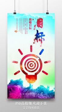 目标企业文化海报