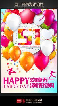气球色彩五一劳动节海报