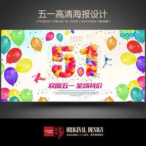 气球五一劳动节海报
