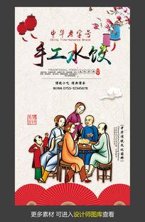 手工水饺促销海报设计模板 PSD