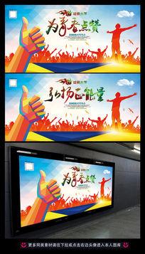 为青春点赞五四青年节广告设计