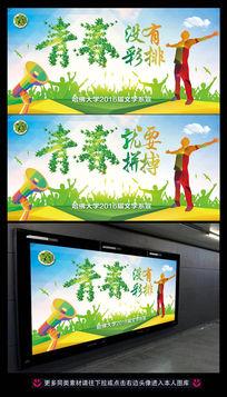 五四青年节活动广告背景设计