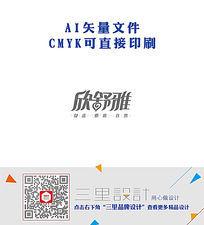 欣舒雅字体设计AI矢量文件 AI