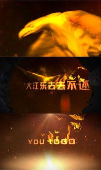 雄鹰火焰破碎震撼字幕LOGOAE模板