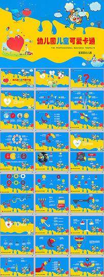 幼儿园愚人节卡通教育培训课件PPT模板