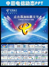 中国电信天翼4G网络通讯工作汇报PPT