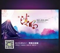 中國風清明節海報設計