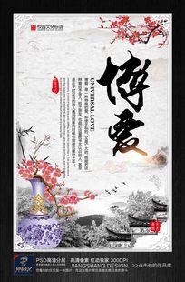 中国风校园励志文化之博爱