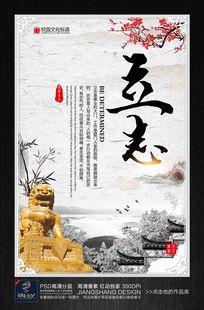 中国风校园励志文化之立志