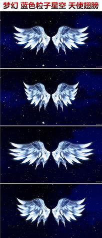梦幻蓝色粒子星空天使翅膀新娘出场背景