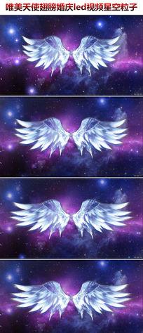 唯美天使翅膀婚庆led视频星空粒子新娘出场背景动态视频