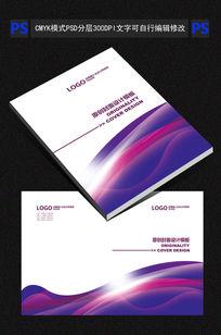 紫色产品画册封面设计