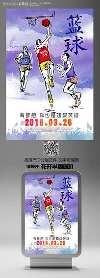 炫彩篮球争霸赛篮球海报模板设计