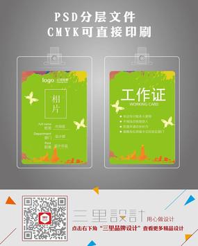 炫彩绿色工作证模板设计