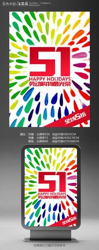 炫彩时尚51劳动节促销宣传海报设计