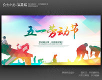 炫彩时尚51劳动节宣传海报背景